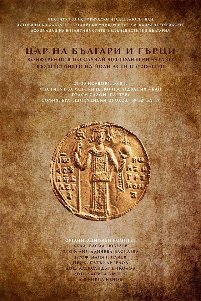 Научна конференция по случай 800-годишнината от възшествието на Йоан Асен II (1218–1241)