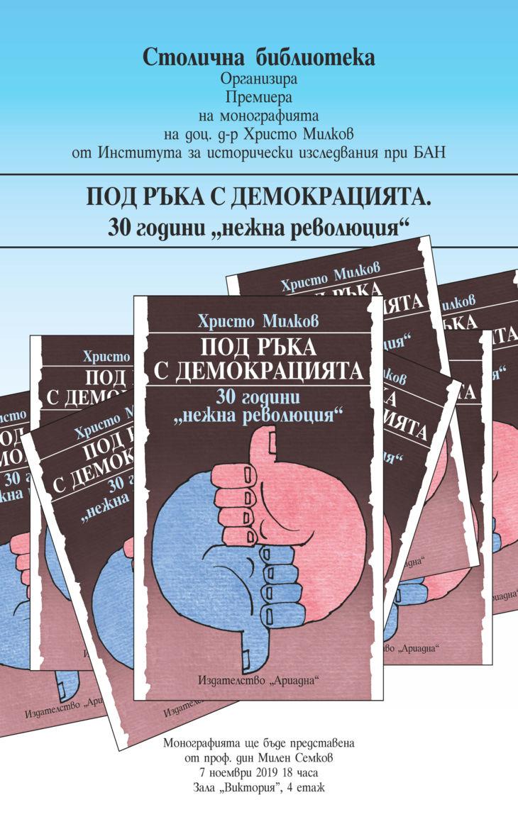 """Под ръка с демокрацията. 30 години """"нежна революция"""""""